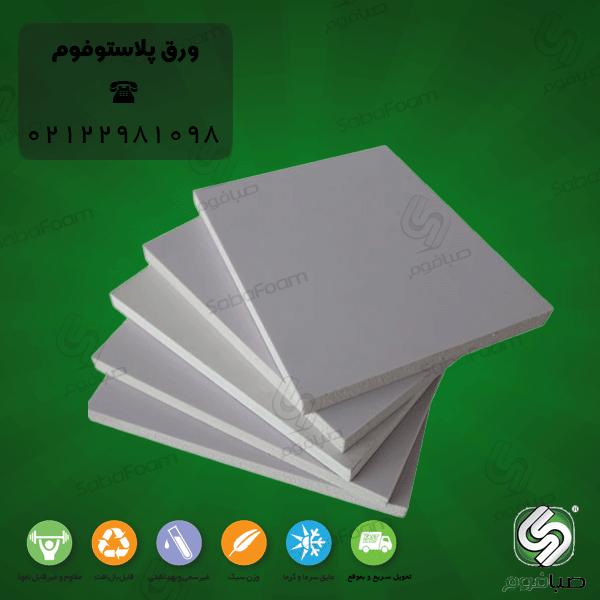ورق و صفحه پلاستوفوم ورقهای برشی پلاستوفوم