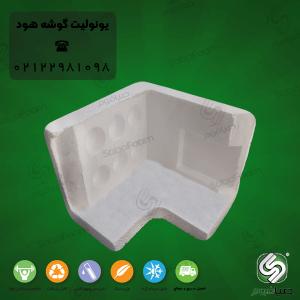 پلاستوفوم گوشه بسته بندی هود