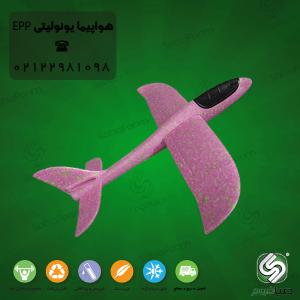 هواپیمای مدل فومی EPP